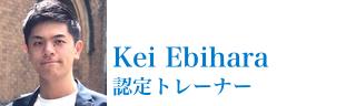 Kei Ebihara