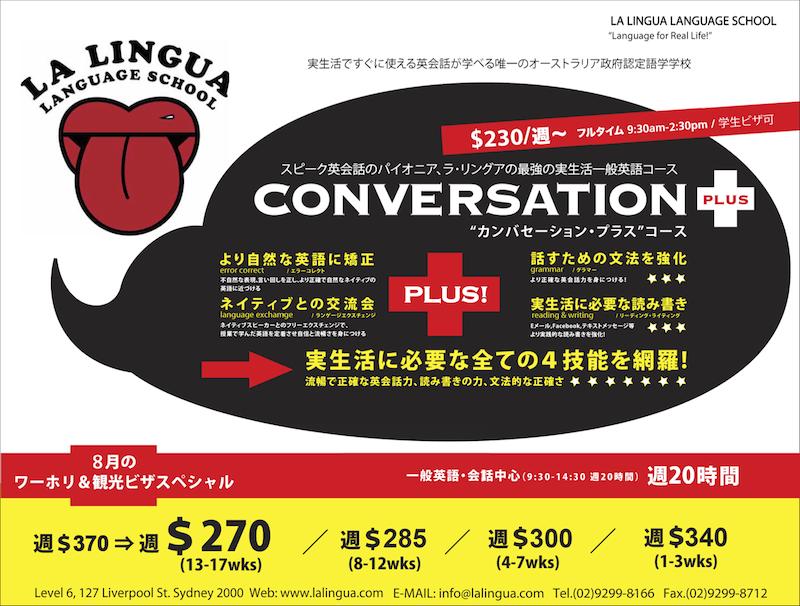 Conversation2013_8_1