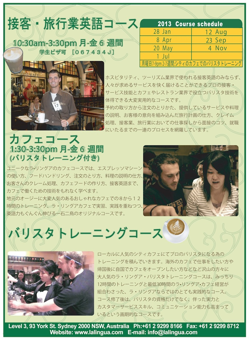 barista_tourism in Japanese2012