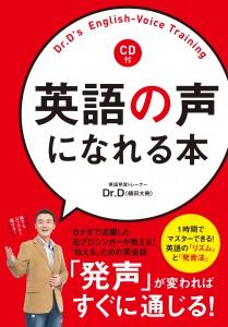 英語の声になれる本