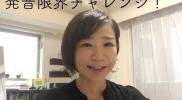 発音限界チャレンジ!英語コーチ船橋由紀子の目指せケリー・マクゴニガル<Vol. 2>
