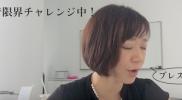 発音限界チャレンジ!英語コーチ船橋由紀子の目指せケリー・マクゴニガル<Vol. 9>