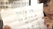 発音限界チャレンジ!英語コーチ船橋由紀子の目指せケリー・マクゴニガル<Vol. 11>