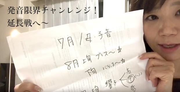 yukiko-funabashi11