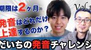 公開パーソナルトレーニング「だいちの発音チャレンジ」始動!